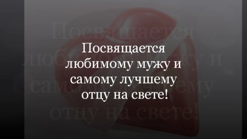 Подарок мужу на годовщину свадьбы! - на бэби.ру