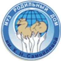 Родильный дом имени К.Н. Самойловой