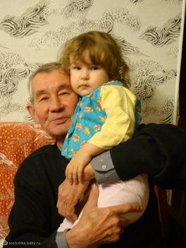 дедушка